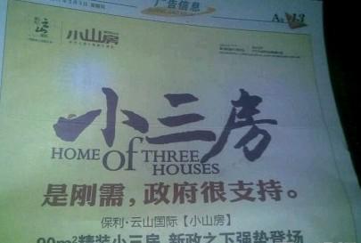 房产商雷人广告:小三房是刚需|汕头房产|汕头房地产