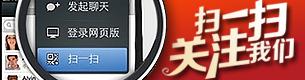 万博体育网页版登录最新manbetx客户端下载 定居网微站二维码广告