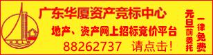 万博体育网页版登录最新manbetx客户端下载 华厦资产竞标广告
