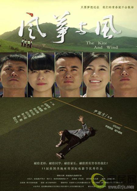 青春励志电影《风筝与风》将在汕办首映礼